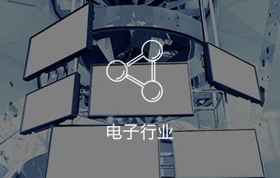 qy8千赢国际app版电子行业解决方案