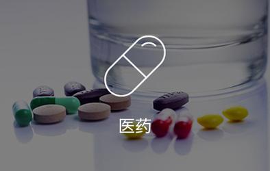 qy8千赢国际app版医药行业解决方案