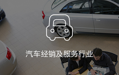 汽车经销及服务行业解决方案