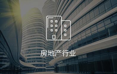 qy8千赢国际app版房地产行业解决方案