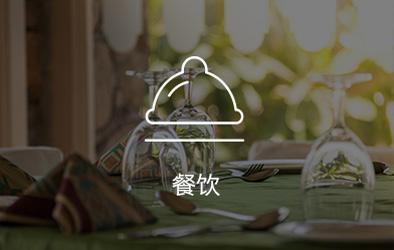 qy8千赢国际app版餐饮行业解决方案