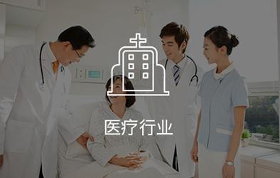 qy8千赢国际app版医疗行业解决方案
