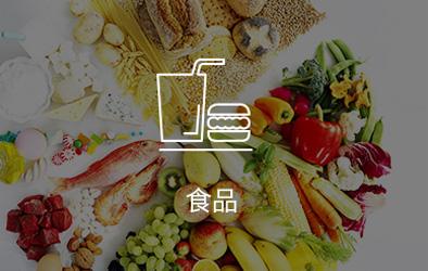 qy8千赢国际app版食品行业解决方案